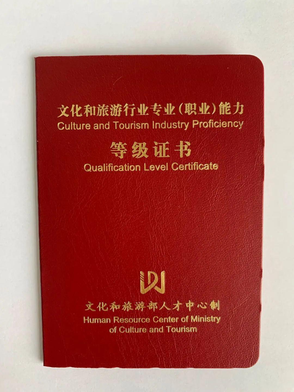 文化和旅游行业专业(职业)能力等级评价线上考评通知
