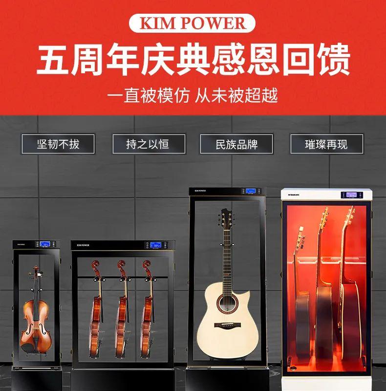 KIM POWER 原声吉他和尤克里里冬日温暖的家