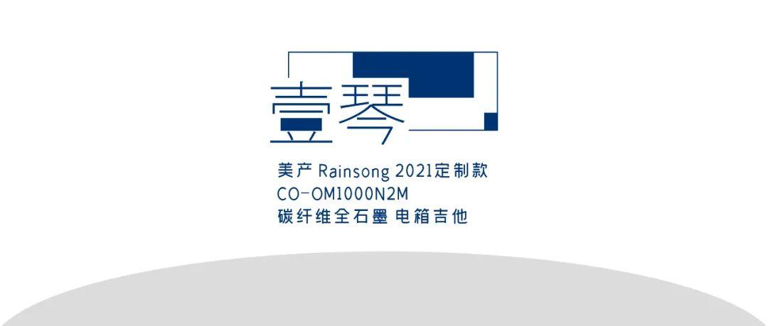 """壹琴 敢""""下水""""的吉他,声音会不会很烂? 美产 Rainsong 2021定制款CO-OM1000N2M 碳纤维全石墨 电箱吉他"""