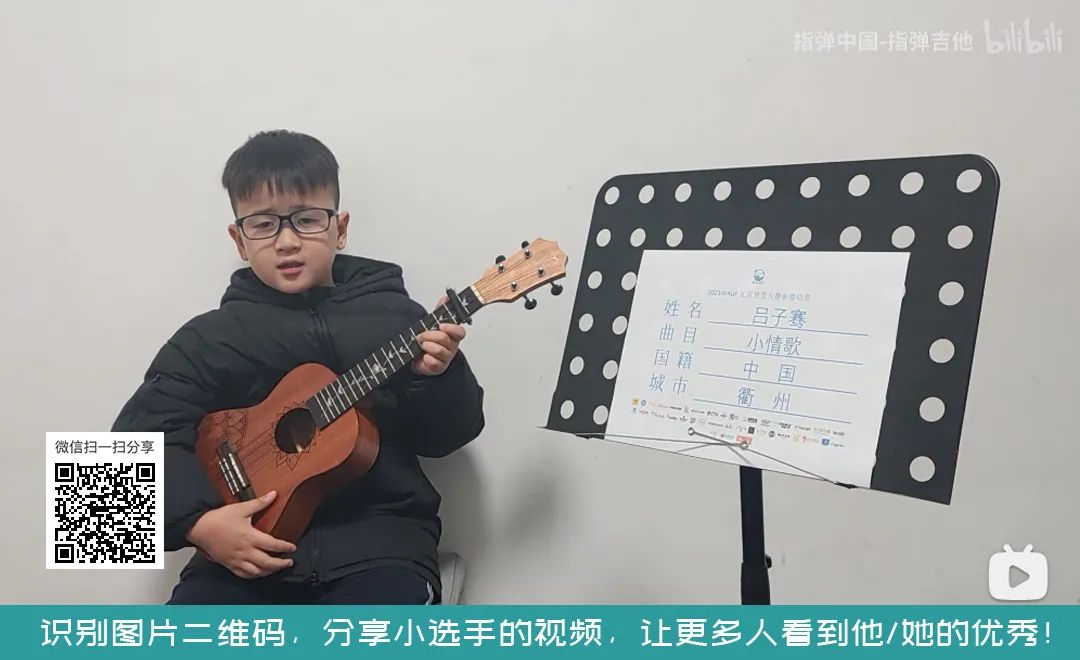 WAUF青少年弹唱组展示+人气奖延期说明