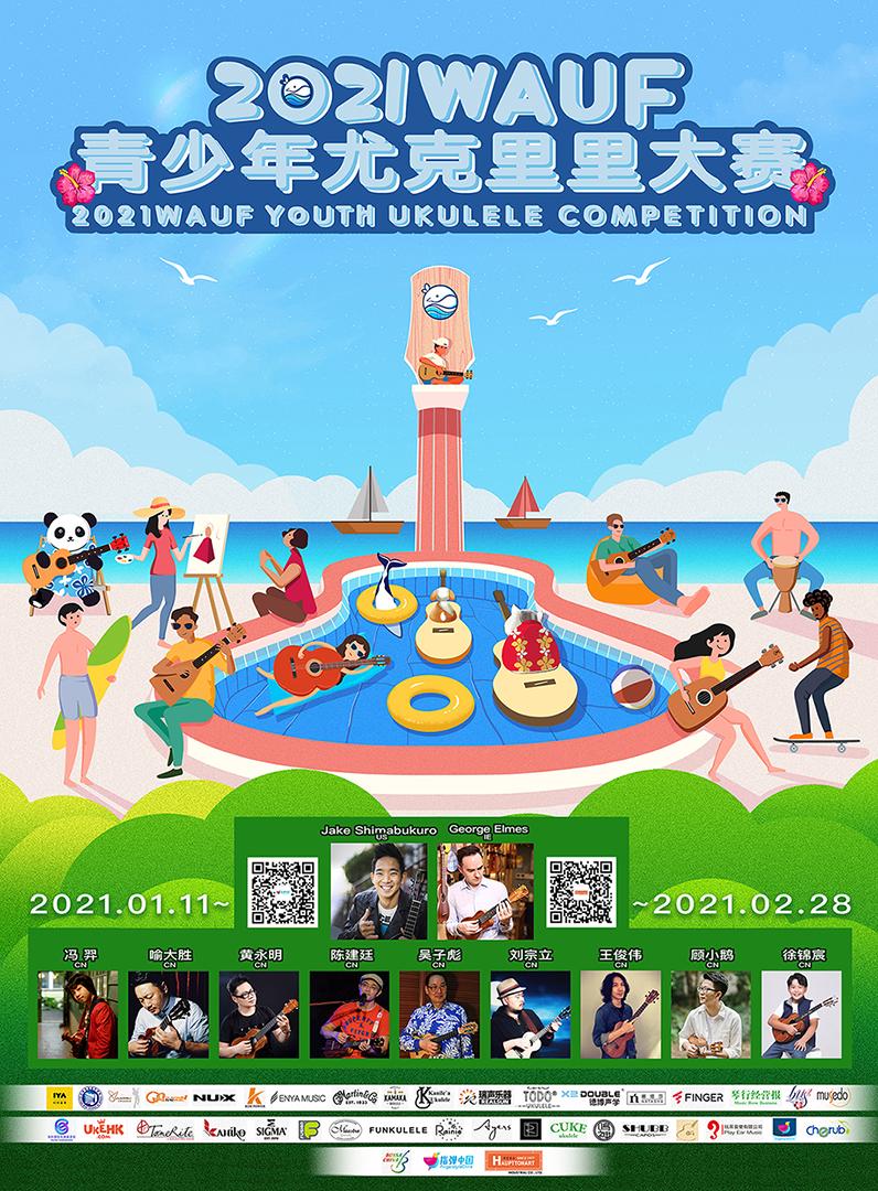大奖|2021WAUF青少年尤克里里大赛报名截止今日24时