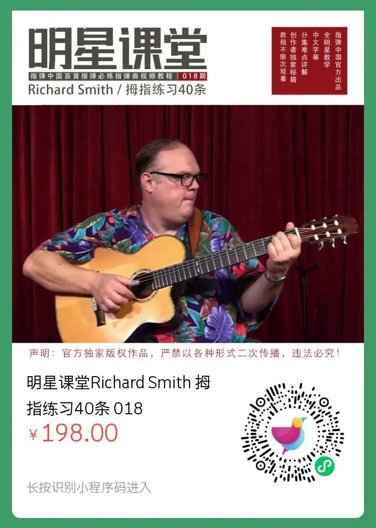 明星课堂018|指弹吉他拇指怎么练?Richard Smith这40条练习很重要!