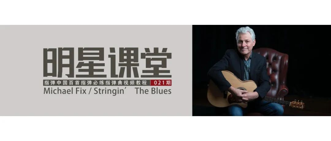 明星课堂021|Michael Fix《Stringin' The Blues》中文教程