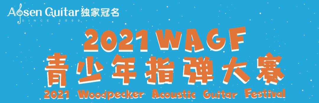 校长头条004|奥森乐器独家冠名 2021WAGF青少年指弹大赛重磅启程!