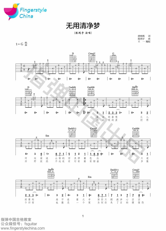 吉他学院076|陈鸿宇《无用清净梦》弹唱教程+曲谱