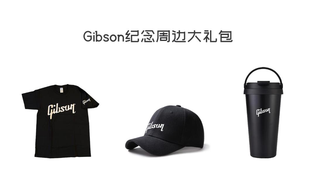Gibson指弹歌手大赛奖品出炉!