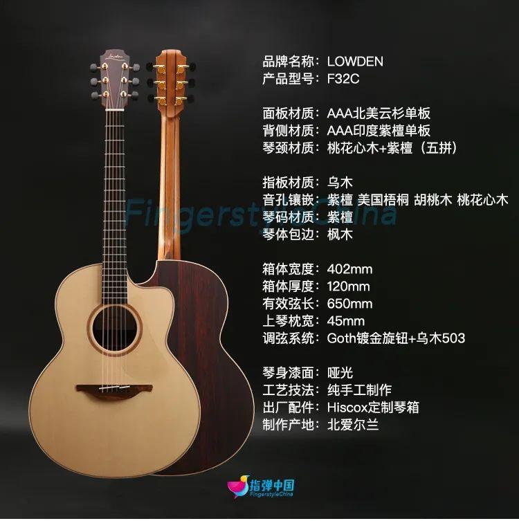 壹琴 来自爱尔兰的世界级手工吉他 Lowden 老邓 F32C是你想要的声音吗?!