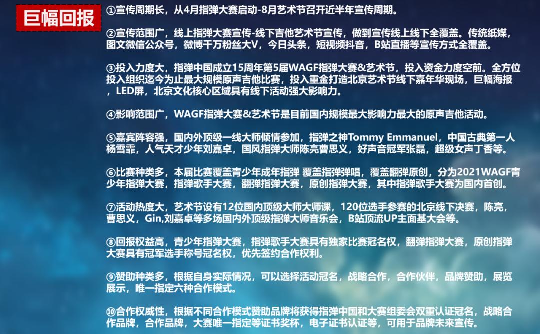 Tommy Emmanuel领衔|2021WAGF评委\嘉宾超豪华阵容公布