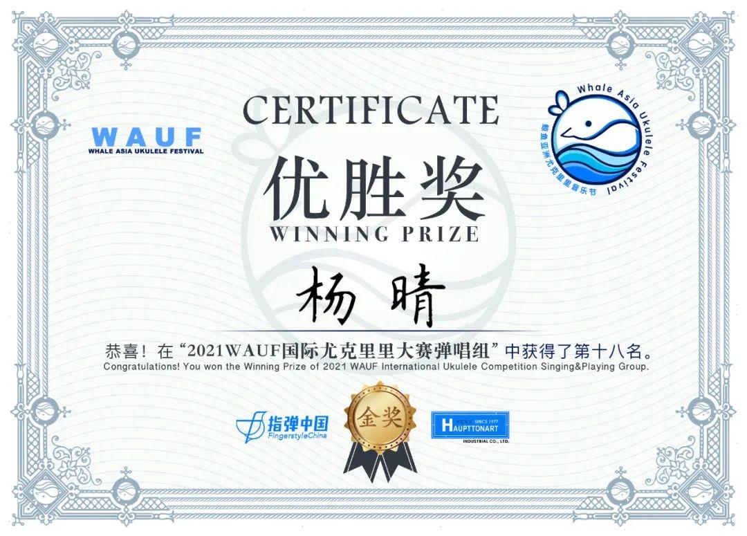 2021WAUF国际尤克里里大赛弹唱组决赛成绩公布