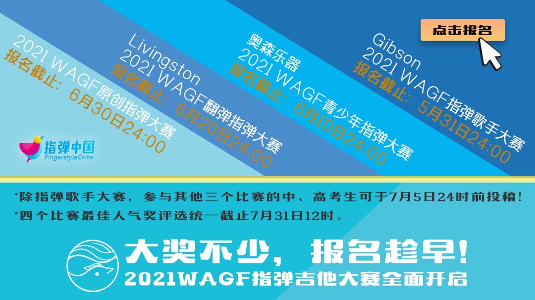 通知|奥森乐器2021WAGF青少年指弹大赛初赛报名截止6月11日0时