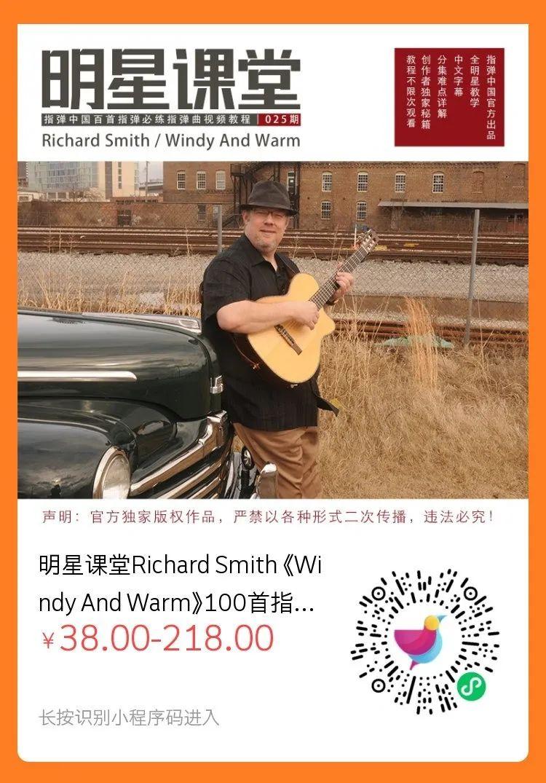 明星课堂025 脍炙人口的指弹曲?Richard Smith《Windy And Warm》中文教程