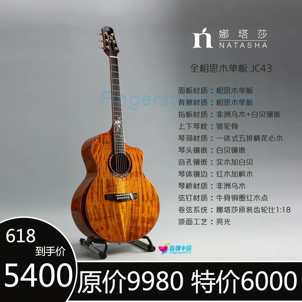 618元红包,送给手速最快的吉他爱好者!
