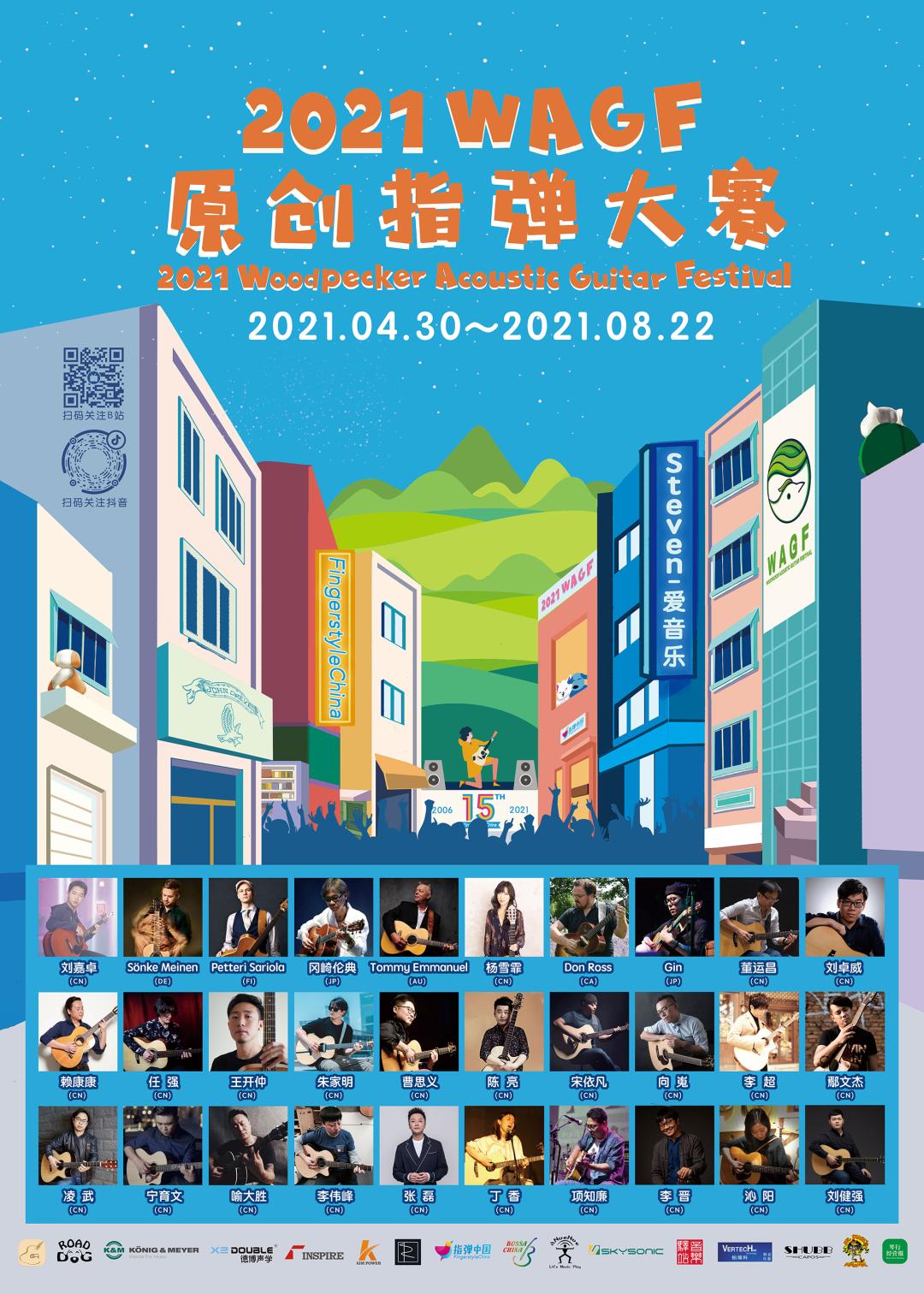 为2021WAGF原创指弹大赛21-35号选手加油!!!