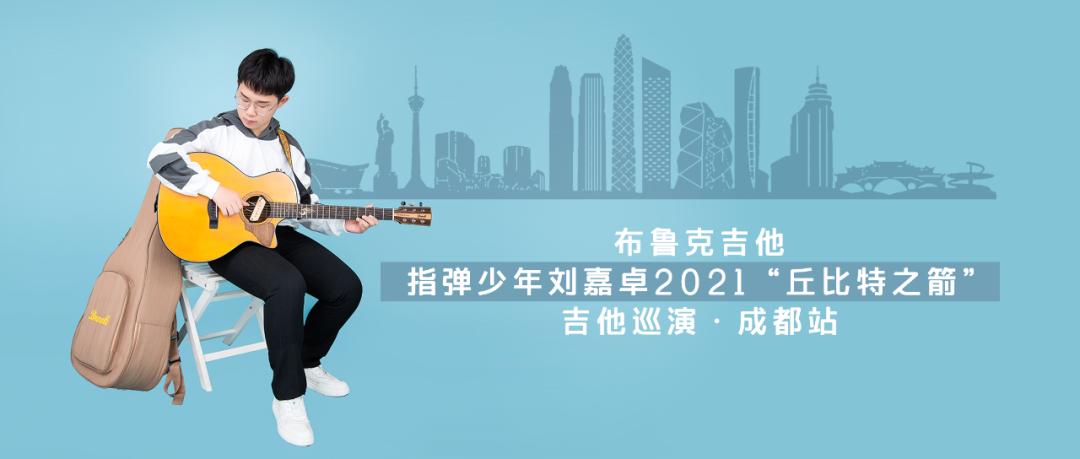 8月6日|刘嘉卓全国巡演「成都站」开票!