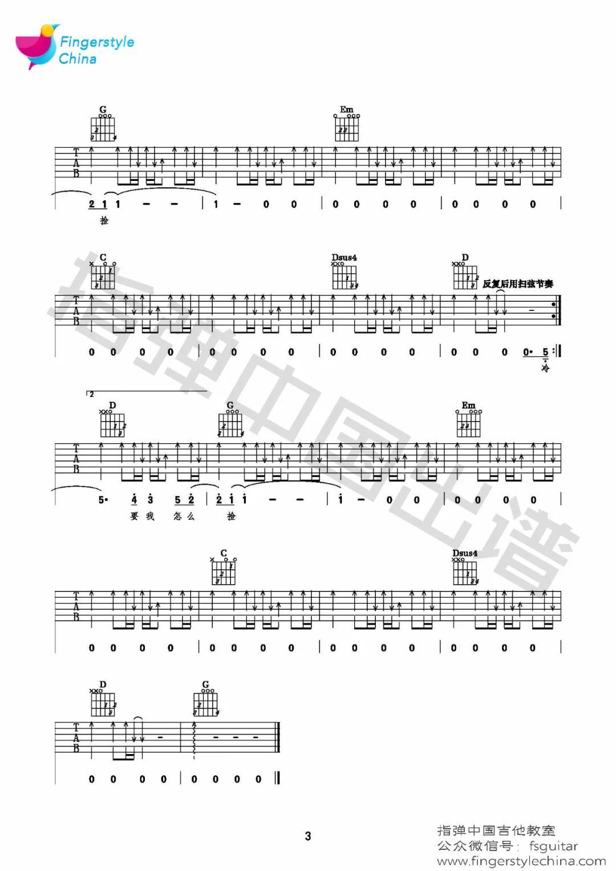 吉他学院087 周杰伦《 不能说的秘密》吉他弹唱教程+曲谱