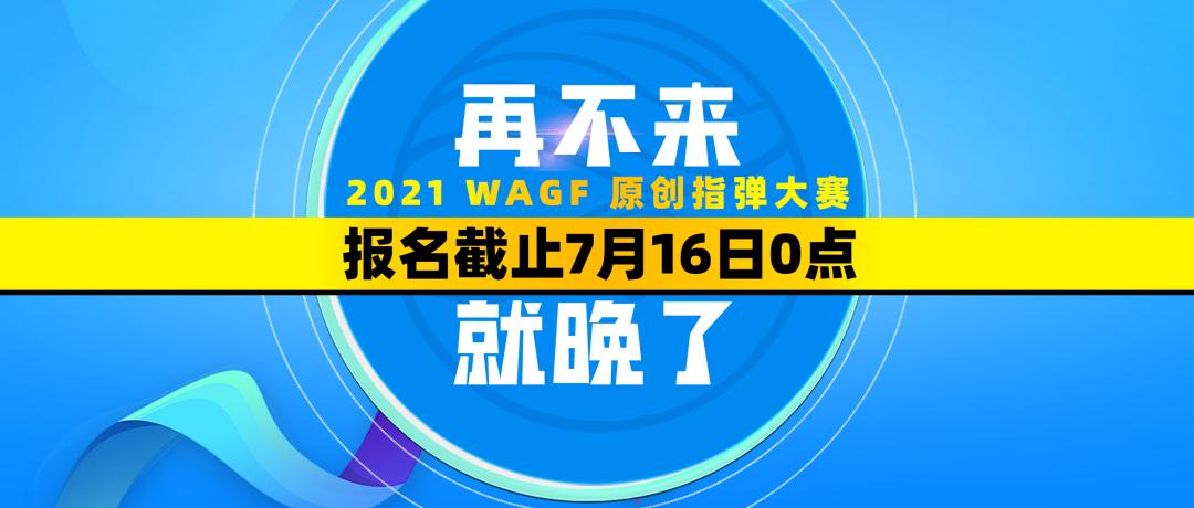 通知|2021 WAGF原创指弹大赛初赛报名截止7月16日0时