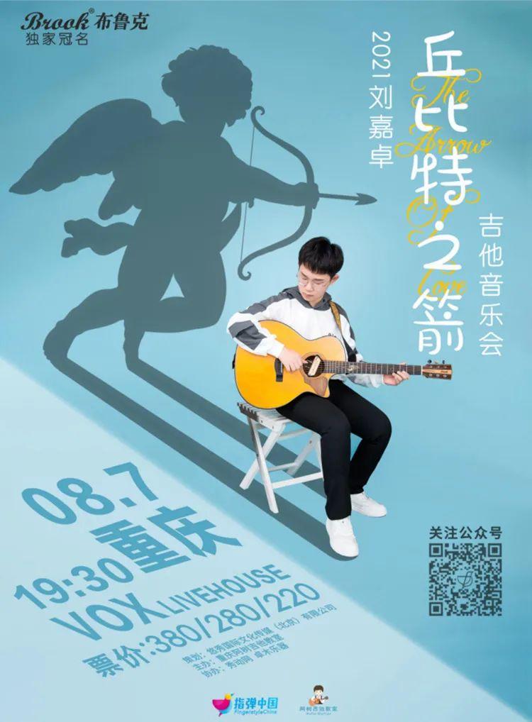 8月7日|刘嘉卓全国巡演「重庆站」开票!