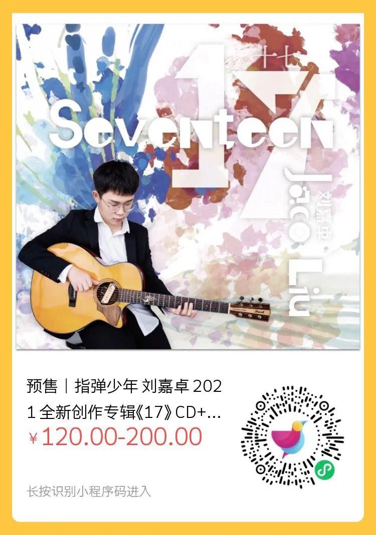 8月8日 刘嘉卓全国巡演「昆明站」开票!