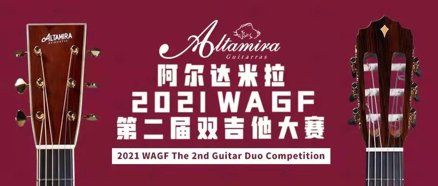 阿尔达米拉|2021WAGF第二届双吉他大赛