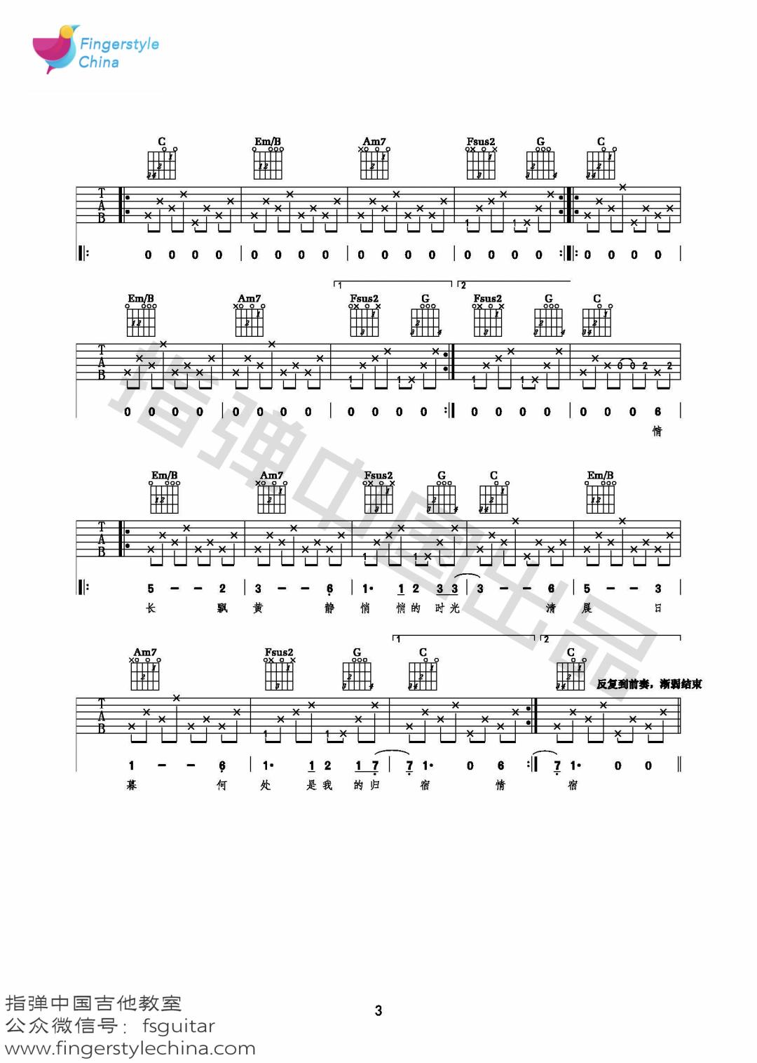 吉他学院092|朴树《猎户星座》吉他弹唱教程+曲谱