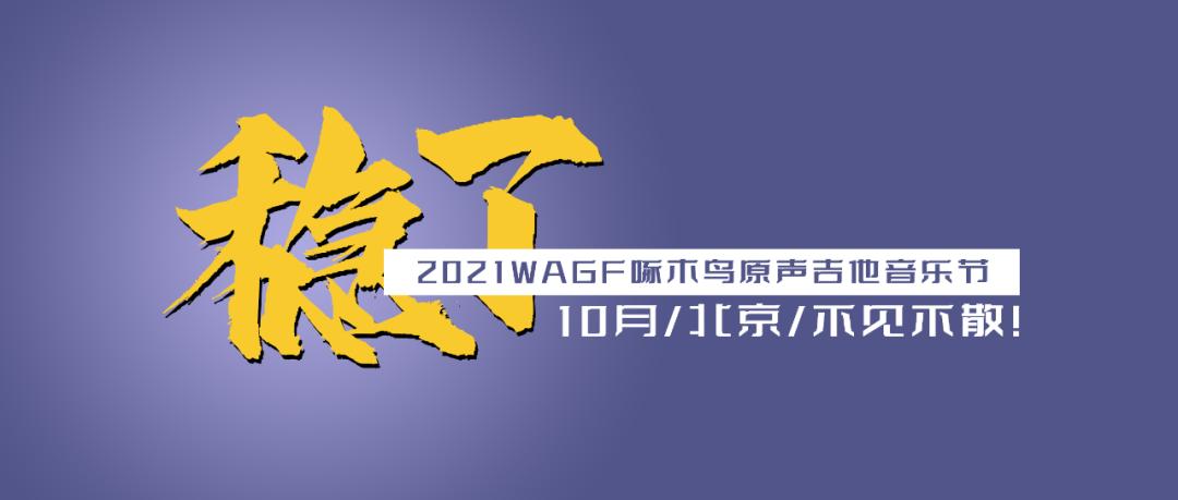重磅|2021WAGF首届UP主面基大会